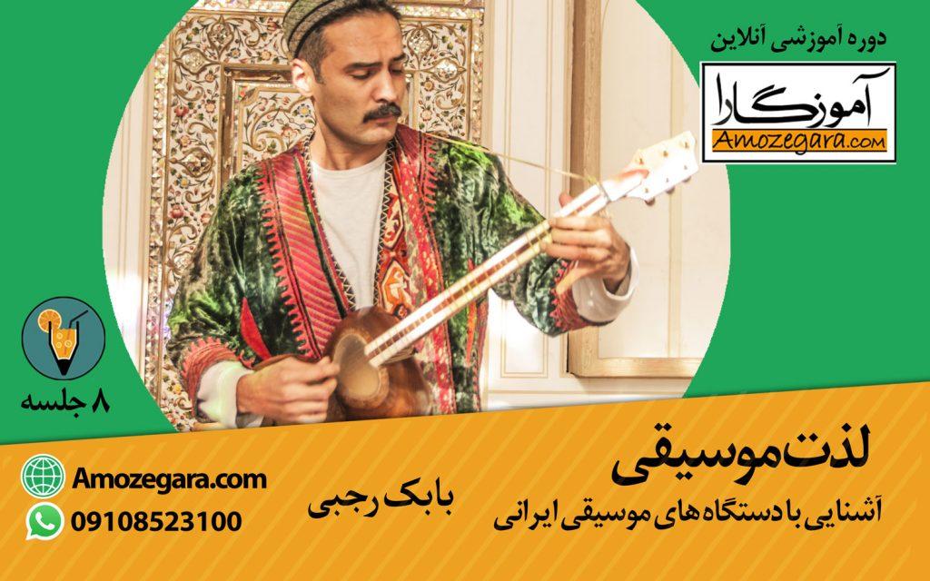 لذت موسیقی بابک رجبی آموزگارا