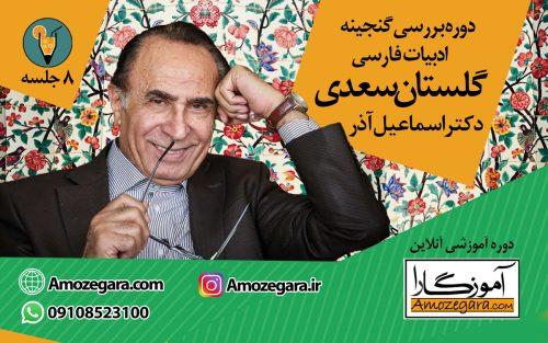 گلستان سعدی دکتر اسماعیل آدر آموزگارا