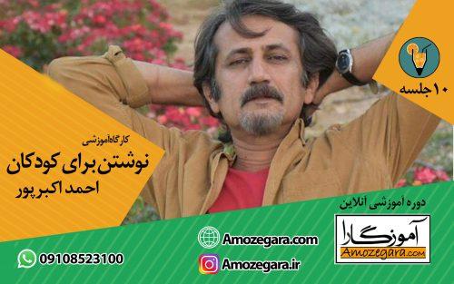 نوشتن برای کودکان احمد اکبرپور اموزگارا
